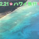 ハワイ旅行 12月  ヒルトンハワイアンビレッジワイキキホテル 金曜日の花火 1日目 Trip to Hawaii. Hilton Hawaiian Village Waikiki Hotel