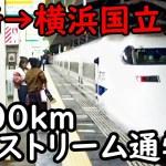 (17)今週は長崎→横浜を新幹線通学します【東海道山陽九州】長崎駅 11/9-103