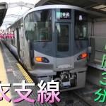 【18きっぷ中部近畿旅】一駅で終点 羽衣支線に乗ってきたpart8