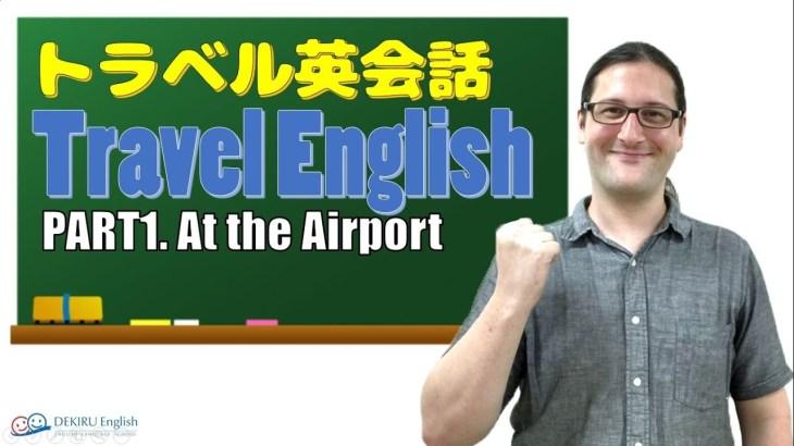 トラベル(旅行)英会話 (1/9) 【in DEKIRU English】