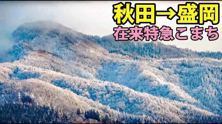 特急こまち号で田沢湖線の豪雪を楽しむ【1901東北5】秋田駅→盛岡駅 1/29-03