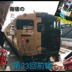 [鉄道旅ゆっくり実況] 九州ぐるっと旅編 第1回「D&S列車を乗り回そう」