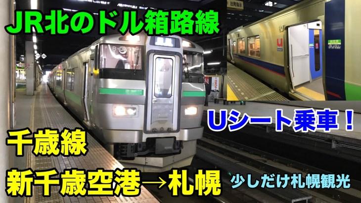 (2) 北海道旅行 Uシートに乗って札幌へ!ちょっち観光〜