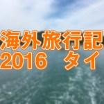 海外旅行記 2016 タイ