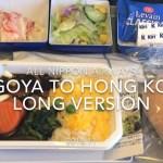 ✈️2018 ANA Nagoya to Hong Kong long version BOEING737-700 全日空 中部国際空港セントレアから香港国際空港への空の旅