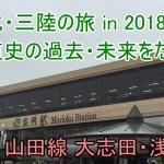 【2018東北・三陸の旅1】JR山田線旧・大志田駅・浅岸駅を訪ねる