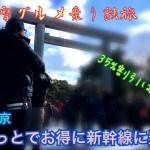 【2019伊勢志摩グルメ乗り鉄旅】第1旅:お得に新幹線で東京へ!