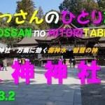 奈良名刹めぐり旅#1(大神神社)(20190302)おっさんのひとり旅