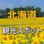 北海道のオススメ観光スポット 旅行【26選】Hokkaido sightseeing spot