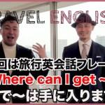 【2分】「〜はどこで手に入りますか」は英語でWhere can I get ~? | 旅行英会話フレーズ