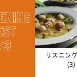 海外旅行必須英語 リスニングテスト #3 (Could I~?  Could we~?  Could you~? 編)【第122回】