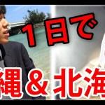 1日で沖縄のみそラーメン食べて北海道の海入って帰ってこれるのか旅行 3/5-101