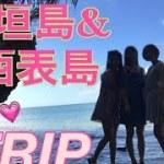石垣島&西表島旅行♡女子3人旅VLOG!石井亜美