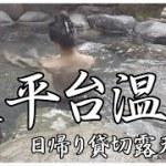 [4K] 箱根大平台温泉 ~日帰り貸切露天風呂~2019.03