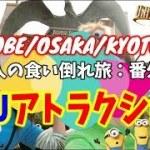 【女子旅】#96 2泊3日の関西グルメ旅☆USJでアトラクションいくつ乗れるのか!?