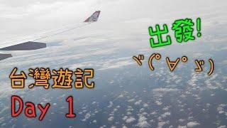 台灣遊記【Day 1】久違的海外旅行! – 鴻雀