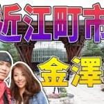 日本中部|昇龍道之旅Day3-Part1|金澤|近江町市場|尾山神社|金澤城公園