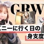 【Get Ready with Me!】ディズニーメイク&コーデ&持ち物♡