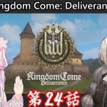 【Kingdom Come: Deliverance】紲星あかりの中世ボヘミア一人旅 第24話【VOICEROID実況】