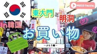 【韓国旅③】ぶらりお買い物巡り 東大門&明洞 | Korea trip