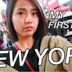 【一人旅】初のニューヨークが最高すぎた! //MY FIRST TIME IN NEW YORK!! NYC TRIP Vlog #1【初NY】【ニューヨーク旅行 Part 1】