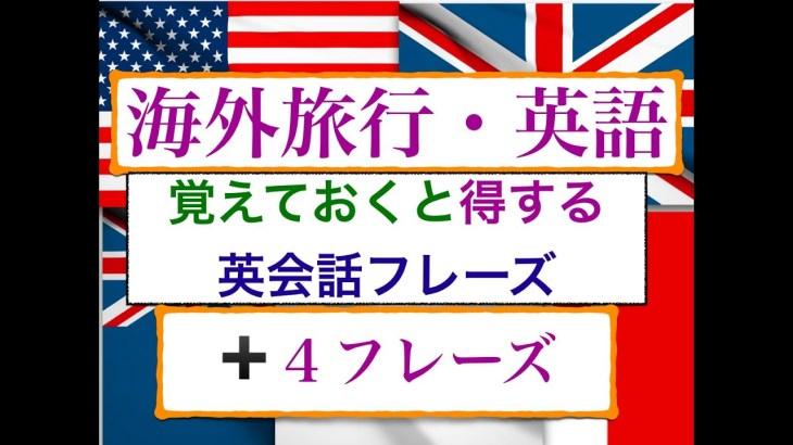 『海外旅行』の前に覚えておくと便利な英会話『➕4フレーズ』No.8~11