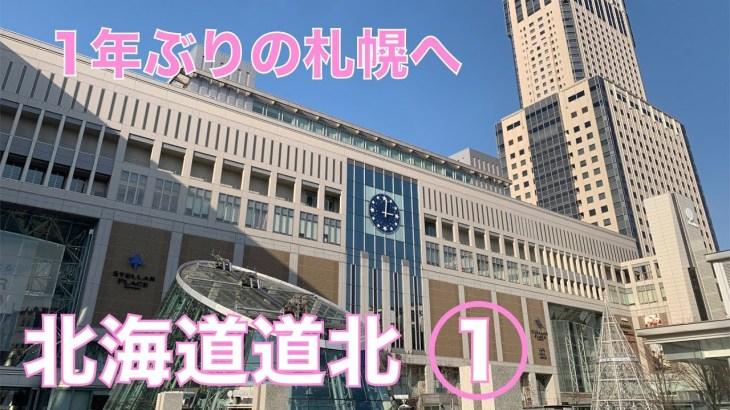 【ゆっくり実況】北海道道北 Part1    1年ぶりの北海道へ!