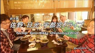 【旅動画】 栃木県 佐野・日光・宇都宮ドライブ 「Tochigi  Sano・Nikko・Utsunomiya Drive」