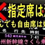 満席の新幹線さくら VS 絶対に指定席に座る男【1811九州8】岡山駅→熊本駅 11/11-01