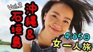 沖縄・石垣島4泊5日の女一人旅Vol.2 〜石垣島Day1・2〜