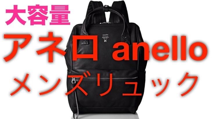 新しいメンズリュックを買ったぞ!!!空港検査必須,海外旅行[アネロ] anello 公式 口金合皮 AT-B1511 BK (ブラック) Mouth rim leather mens rucksack