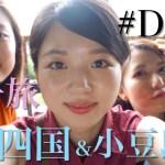 女子旅 in 四国&小豆島