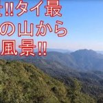 海外旅行!タイ最高峰の山にある寺院から見える絶景!チリ毛の旅