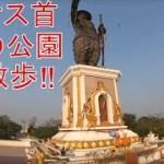 海外旅行!ラオスの首都にあるチャオアヌウォン公園に行ってきた!