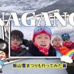 [冬の長野旅行]~スノボも!飯山雪まつりも!!行ってきた~