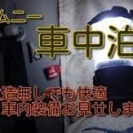 「福井県 女 一人旅」改造無しジムニーで車中泊(車内お見せします)