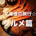 カニ・うに丼を食べ尽くし☆冬の北海道旅行☆グルメ篇