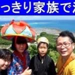 思いっきり沖縄①【家族旅行】2015