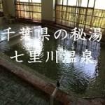 千葉県 七里川温泉 内湯&露天風呂(女湯)