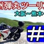 【モトブログ】九州弾丸ツーリング⑥ 阿蘇・別府・熊本【フェリーさんふらわあ弾丸】