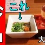 大阪駅せんべろ【しおつる】珍品に唸る!