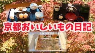 京都旅行のおすすめグルメ!祇園の和スイーツと高級料亭のお弁当