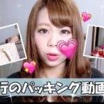 【パッキング動画】ほくてぃんカップル伊豆旅行の持ち物💗【りなてぃん編】