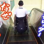 【なぜ乗れる?】車椅子でエスカレーター。フェリー旅!