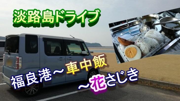 淡路島ドライブ車中飯&オススメ!淡路島観光