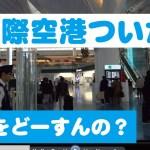 国際空港の手順 (羽田空港)編② 海外旅行入門 チキュウナビ
