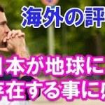 海外の反応 日本 海外『旅行日程をいま直ぐ変更だ!』外国人が大騒ぎ、この映像見たら日本に直行するしかない