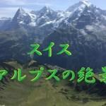 チキンの旅日誌 スイス グルメ旅行⑬ シルトホルン 後編