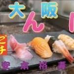 大阪難波【なんばでランチはしご】おっさんひとり旅7  #市場寿司 #なんばグランド花月 #南海なんば