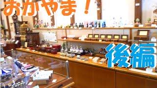岡山のおすすめスポット 10+α!実際行ってきたから紹介するよ!!(後編) (中国地方・関西旅行)